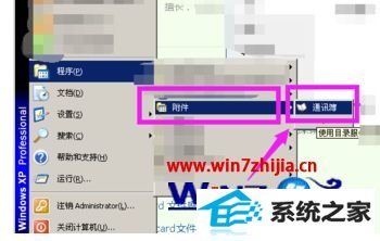 win7系统打开vcard文件的方法