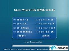 深度技术Window10 清爽春节纯净版64位 v2020.02