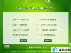 深度技术Win7 v2020.02 64位 极速春节装机版