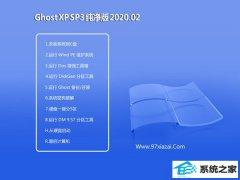 深度技术Ghost WinXP  娱乐春节纯净版 v2020.02