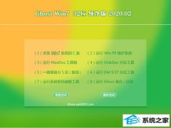 深度技术Windows7 新机春节纯净版32位 v2020.02