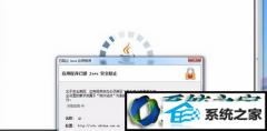 修复win7系统打开网页提示应用程序已被JAVA安全阻止的步骤?
