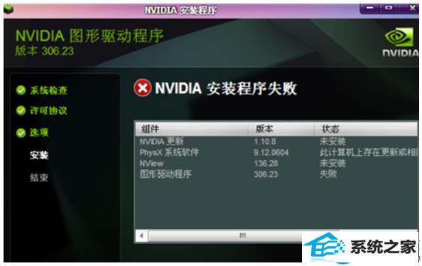 """win7安装显卡驱动提示""""nVidiA安装程序失败""""怎么解决   三联"""