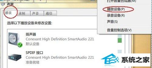 win7下audiodg占用CpU的解决方法 三联