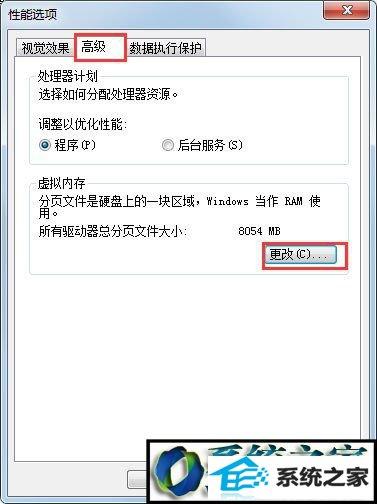 """win7系统提示""""存储空间不足,无法处理此命令""""的解决方法"""