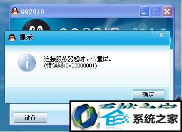 win7系统电脑登录QQ出现错误代码0x00000001的解决方法