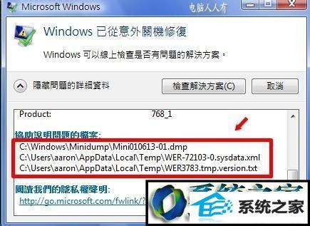 "win7系统经常遇到""windows已从异常关机中恢复""的解决方法"