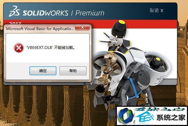 win7系统打开solidworks提示VBE6ExT.oLB不能被加载的解决方法