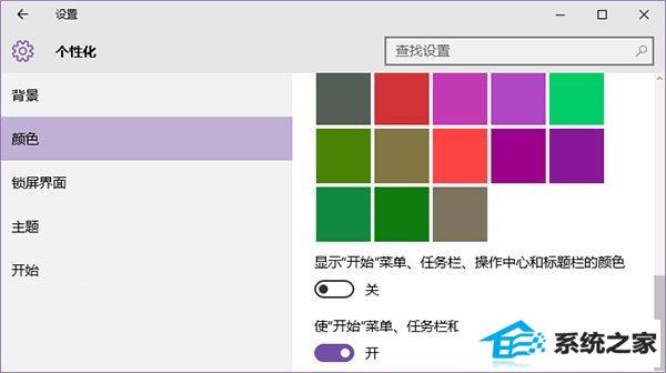 win7修改标题栏为颜色的方法技巧 三联