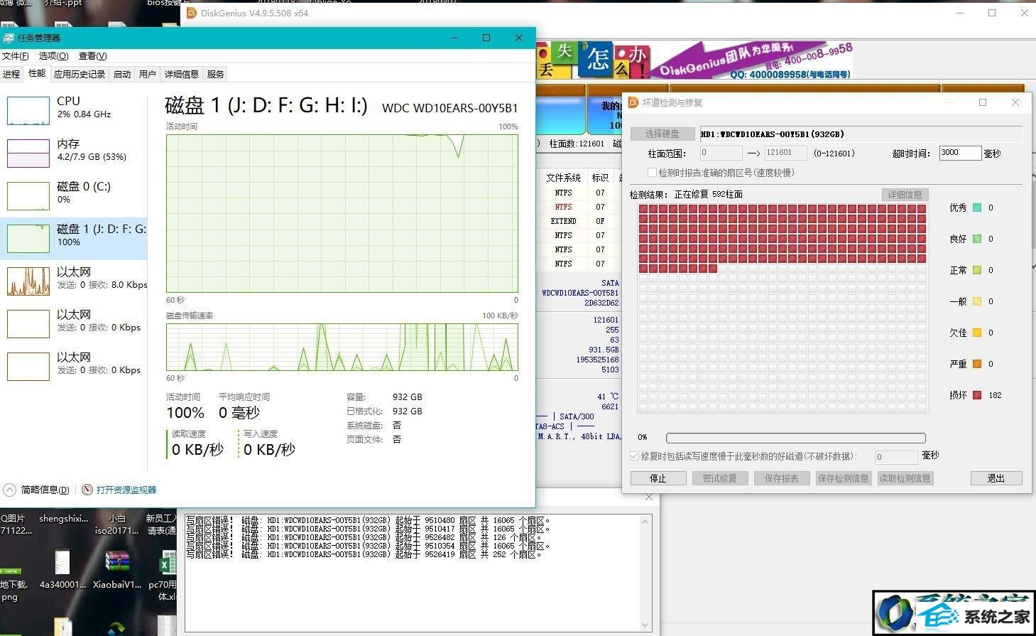 win7系统磁盘活动时间100%的解决方法