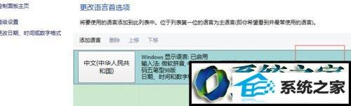 win7系统删除王码五笔型的操作方法