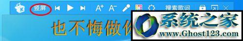 win7系统让酷我音乐桌面歌词竖屏显示的操作方法