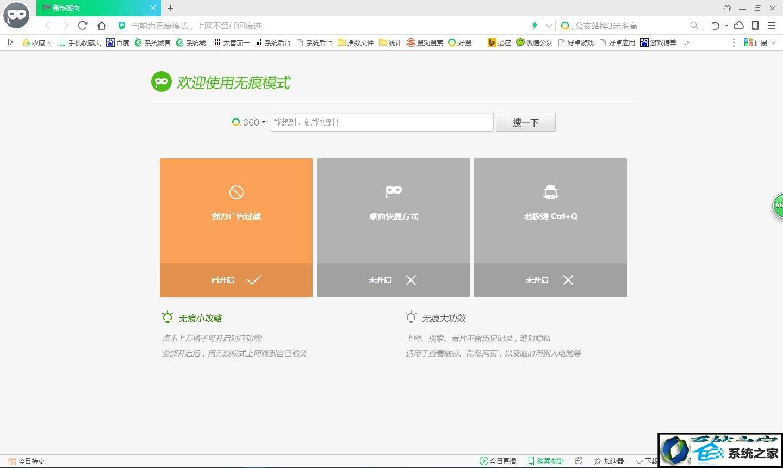 win7系统开启360浏览器无痕浏览模式的操作方法