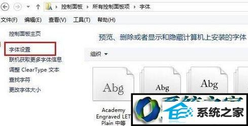 win7系统优化字体库减少c盘空间占用的操作方法