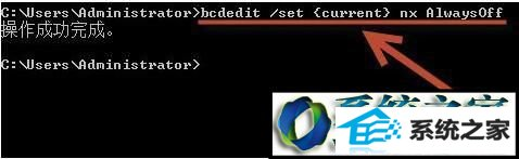 win7系统关闭dEp的操作方法