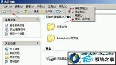 大神练习win7系统电脑文件夹没有后退按钮的方案?