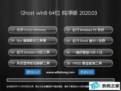系统之家Win8.1 64位 多驱动纯净版 v2020.03