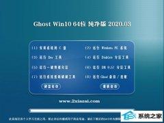 系统之家W10 精选纯净版 v2020.03(64位)