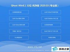系统之家Win8.1 32位 精心纯净版 v2020.03