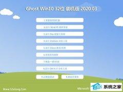 系统之家Window10 v2020.03 32位 王牌装机版
