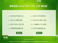 绿茶系统Ghost Win7 32位 清爽装机版 2021.04