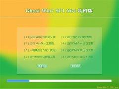 通用系统Win7 精致装机版 2021.04(64位)