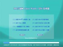 999宝藏网Ghost Win8.1 32位 纯净装机版 2021.04