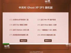 中关村WinXP 快速装机版 2021.04