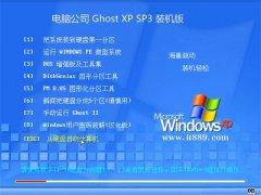电脑公司WinXP 老机装机版 2021.04