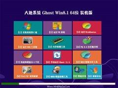 大地系统Ghost Win8.1 64位 办公装机版 2021.04