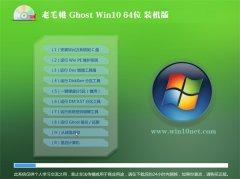 老毛桃Windows10 多驱动装机版64位 2021.04