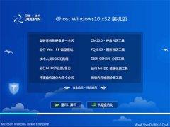 深度技术Windows10 新机装机版32位 2021.04