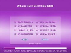 系统之家Ghost Win10 64位 推荐装机版 2021.04