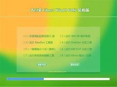 大白菜Ghost Win10 64位 大师装机版 2021.04
