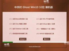 中关村Ghost Win10 32位 精英装机版 2021.04