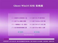 通用系统Win10 32位 稳定装机版 2021.04