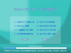 通用系统Win7 快速装机版32位 2021.04