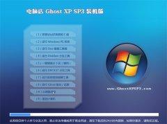 电脑店Ghost WinXP 可靠装机版 2021.04