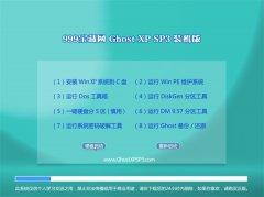 999宝藏网Ghost WinXP 优化装机版 2021.04