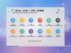通用系统Ghost Win8.1 64位 新机纯净版 2021.04