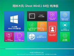 雨林木风Windows8.1 优化纯净版64位 2021.04