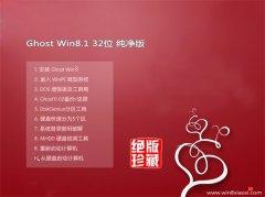 通用系统Win8.1 稳定纯净版 2021.04(32位)