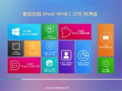 番茄花园Ghost Win8.1 32位 内部纯净版 2021.04