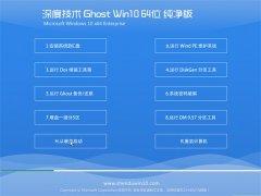 深度技术Windows10 专业纯净版64位 2021.04