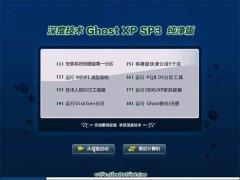 深度技术Ghost WinXP 增强纯净版 2021.04