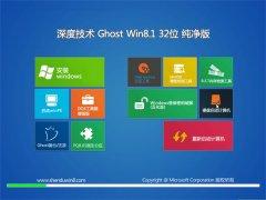 深度技术Windows8.1 2021.04 32位 专业纯净版