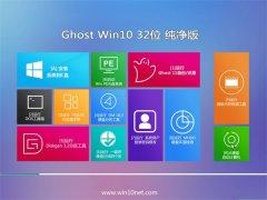 通用系统Windows10 旗舰纯净版32位 2021.04