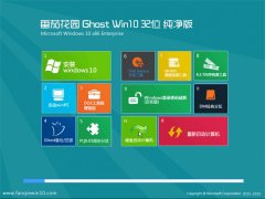 番茄花园Windows10 32位 内部纯净版 2021.04