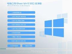 电脑公司Ghost Win10 32位 多驱动纯净版 2021.04