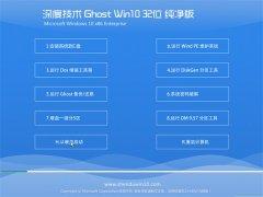 深度技术Windows10 青春纯净版32位 2021.04